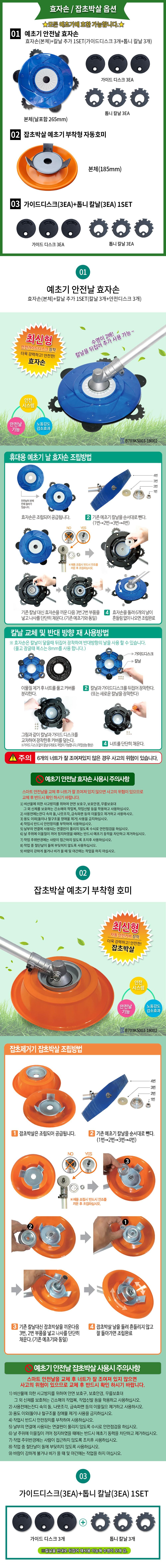 효자손+잡초박살(옵션(.jpg